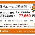 新潟市中央区鳥屋野の新築住宅の住宅ローン返済例