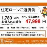 新潟市江南区横越川根の新築住宅の住宅ローン返済例