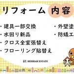 新潟市北区横井の中古住宅のリフォーム内容