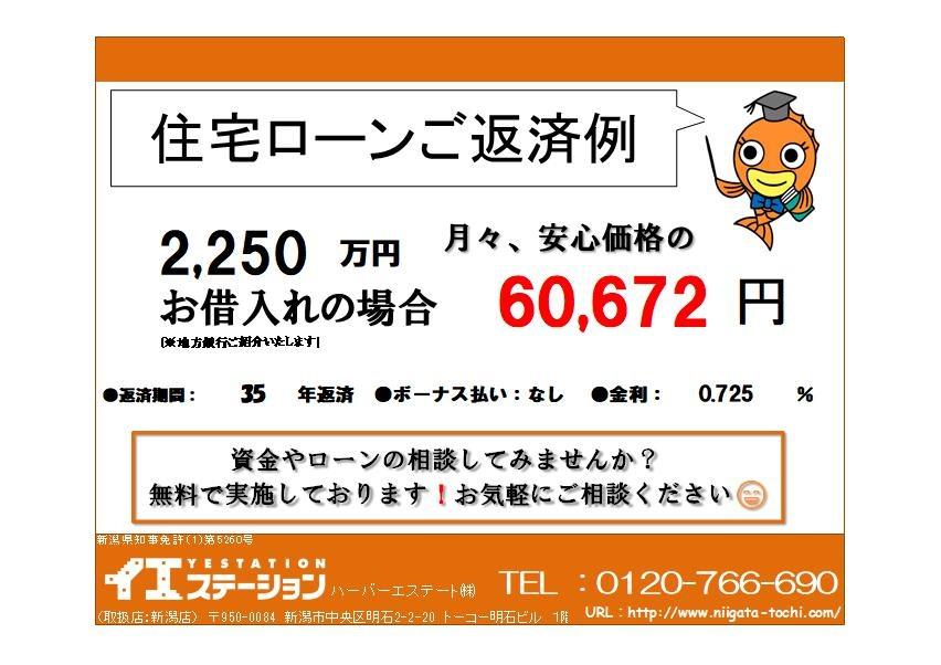 新潟市江南区亀田神明の新築住宅の住宅ローン返済例