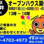 新潟市北区横井の【中古住宅】OH情報