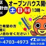 新潟市西区西小針の【新築住宅】オープンハウス情報