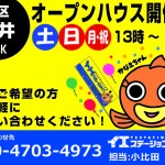 新潟市北区横井のオープンハウス画像