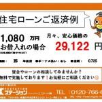 新潟市東区東中野山の中古住宅の住宅ローン返済例