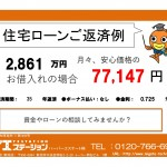 新潟市中央区鳥屋野の中古住宅の住宅ローン返済例