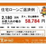 新潟市東区向陽の新築住宅の住宅ローン返済例