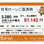 新潟市西区亀貝の中古住宅の住宅ローン返済例
