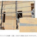 新潟市東区東明の新築住宅の参考画像※ダイライトは地震・台風・火災から家族と住まいを守ります