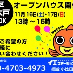 新潟市東区中木戸の【中古住宅】のオープンハウス情報