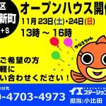 新潟市北区松浜新町の新築住宅のオープンハウス情報