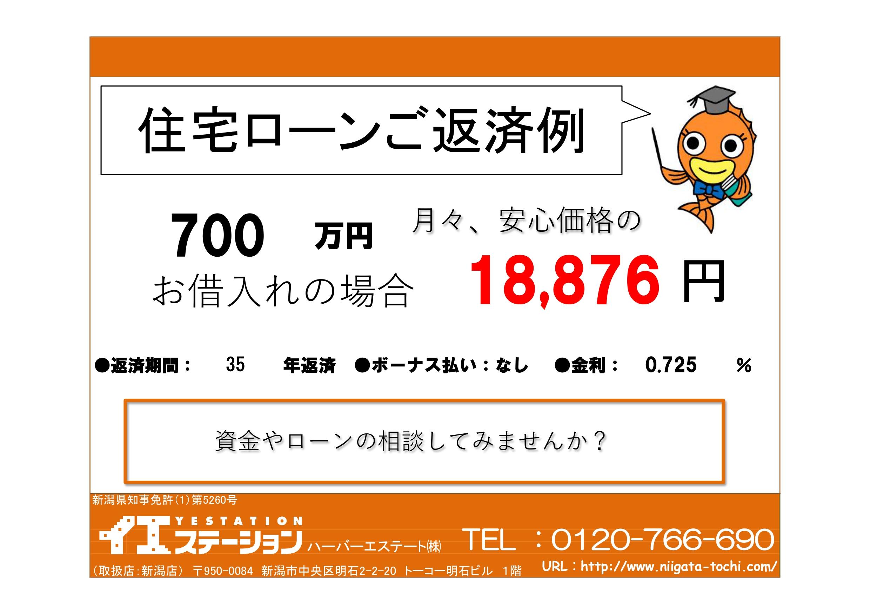新潟市中央区古町通2番町の中古マンションの住宅ローン返済例
