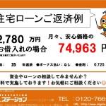 新潟市中央区女池西の新築住宅1・2号棟の住宅ローン返済例