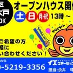 新潟市東区中木戸の【中古住宅】オープンハウスの画像