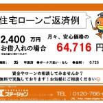 新潟市西区坂井砂山の中古住宅の住宅ローン返済例