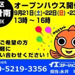 新潟市西区小針南の【中古住宅】のオープンハウス情報