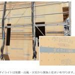 新潟市東区中野山の新築住宅の参考画像※ダイライトは地震・台風・火災から家族と住まいを守ります