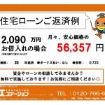 新潟市北区土地亀の新築住宅の住宅ローン返済例