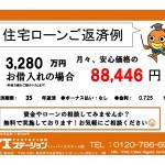 新潟市東区河渡の中古住宅の住宅ローン相談
