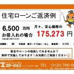 新潟市中央区姥ケ山5丁目の中古住宅の住宅ローン返済例