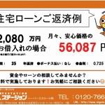 新潟市秋葉区中野の新築住宅の住宅ローン返済例