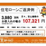 新潟市江南区亀田向陽の中古住宅の住宅ローン返済例