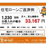 新潟市中央区鐙西の中古住宅の住宅ローン返済例