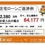 新発田市住吉町(1号棟)の新築住宅の住宅ローン返済例
