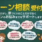 新潟市西区新通西の【中古住宅】不動産情報のローン画像