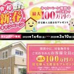 新潟市東区桃山町の新築住宅のキャンペーン画像