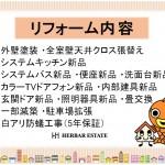 新潟市江南区曽野木の【中古住宅】不動産情報のリフォーム内容