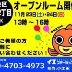 新潟市中央区万代の中古マンションのオープンルーム情報
