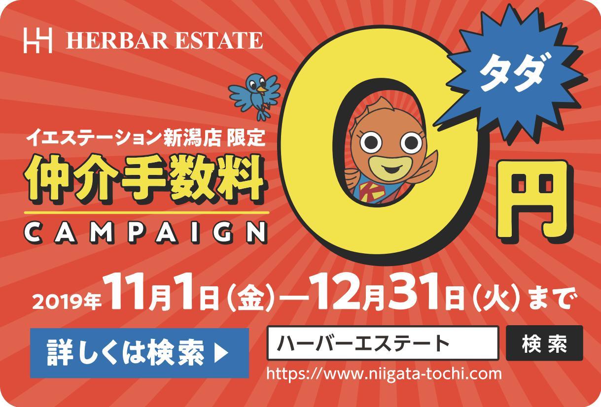 新潟市西区山田の新築住宅のキャンペーン画像