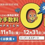 新潟市北区嘉山の新築住宅のキャンペーン