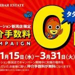 新潟市中央区万代の中古マンションのキャンペーン画像
