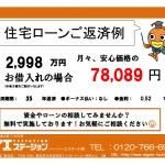 新潟市東区上木戸の新築住宅の住宅ローン返済例