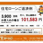 新潟市秋葉区北上新田の中古住宅の住宅ローン返済例