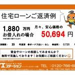 新潟市江南区所島の新築住宅の住宅ローン返済例