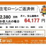 新潟市東区中野山の新築住宅の住宅ローン返済例