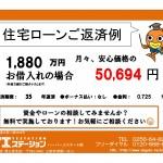 新潟市西蒲区川崎の【新築住宅】不動産情報の返済例