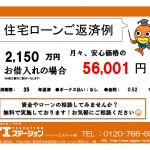 新発田市新栄町の中古住宅の住宅ローン返済例