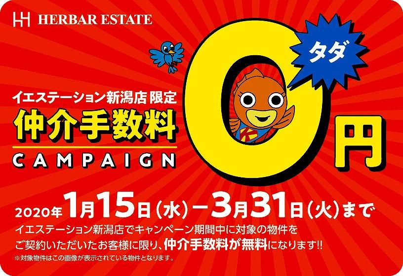 秋葉区金沢町の新築住宅のキャンペーン