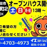 新発田市新栄町の中古住宅のオープンハウス情報