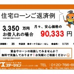 新潟市東区白銀の【中古住宅】不動産情報の返済例