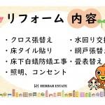 新潟市中央区笹口の【中古マンション《ダイアパレスけやき通り》】のリフォーム内容