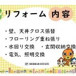 新潟市中央区上所の【中古マンション《エクセレント上所壱番館》】のリフォーム内容