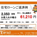 新潟市北区松浜の【中古住宅】不動産情報の返済例