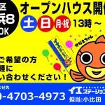 新潟市北区松浜の【中古住宅】不動産情報のオープンハウス情報
