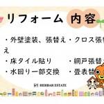 新潟市北区木崎の【中古住宅】不動産情報のリーフォーム内容