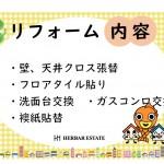 新潟市中央区女池の【中古マンション《グランピア女池》】不動産情報のリフォーム内容