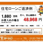 新潟市秋葉区新津緑町の新築住宅の住宅ローン返済例